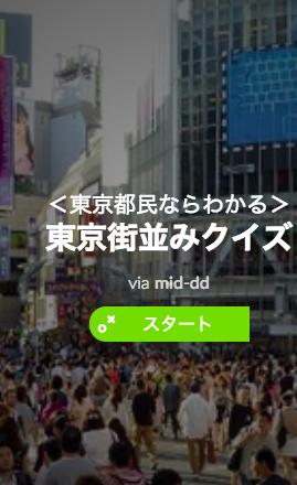 あなたは東京のことを知っている?東京街並みクイズ