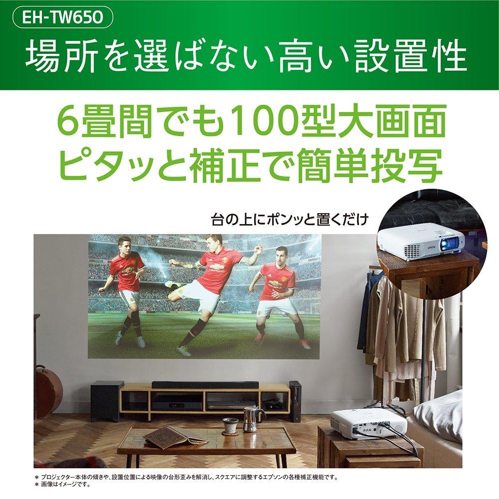 賃貸6畳で大画面を安く楽しむプロジェクター「EPSON dreamio EH-TW650」を見つけた!