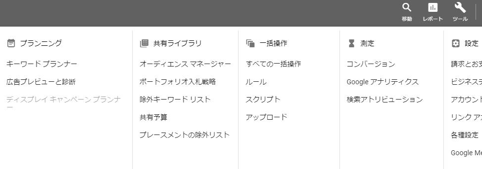 簡単!AdwordsScriptでGoogle広告データを自動でGoogleスプレッドシートに取得する